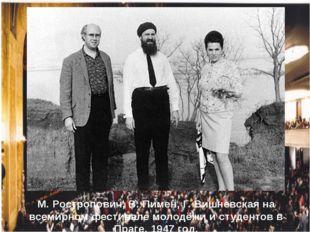 М. Ростропович, В. Пимен, Г. Вишневская на всемирном фестивале молодёжи и сту