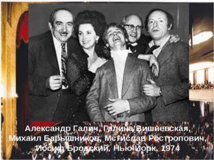 Александр Галич, Галина Вишневская, Михаил Барышников, Мстислав Ростропович,