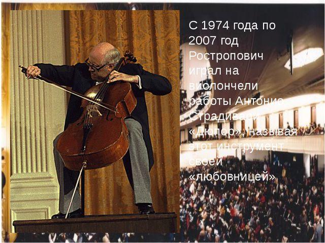 С 1974 года по 2007 год Ростропович играл на виолончели работы Антонио Стради...