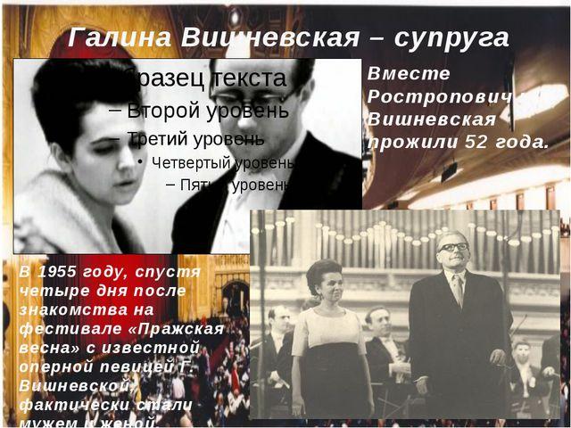 Галина Вишневская – супруга Вместе Ростропович и Вишневская прожили 52 года....