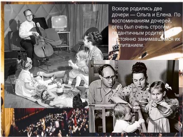 Вскоре родились две дочери— Ольга и Елена. По воспоминаниям дочерей, отец бы...