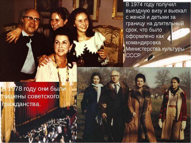 В 1974 году получил выездную визу и выехал с женой и детьми за границу на дли...