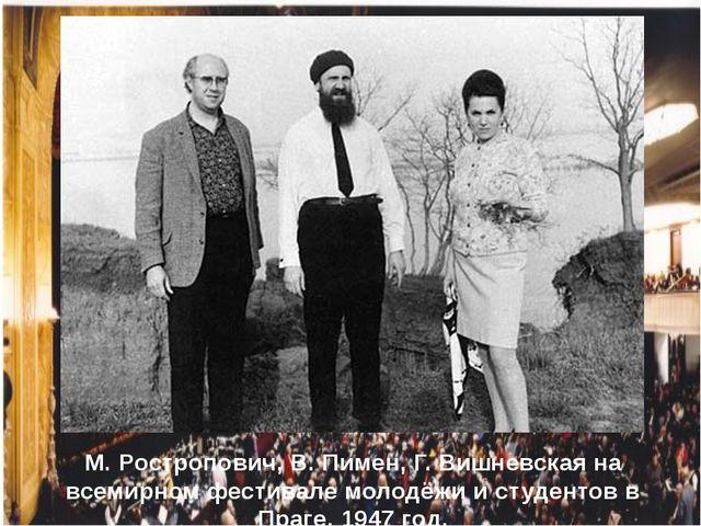 М. Ростропович, В. Пимен, Г. Вишневская на всемирном фестивале молодёжи и сту...