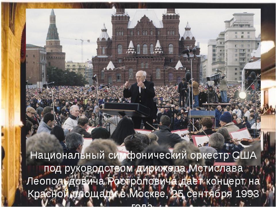 Национальный симфонический оркестр США под руководством дирижера Мстислава Ле...