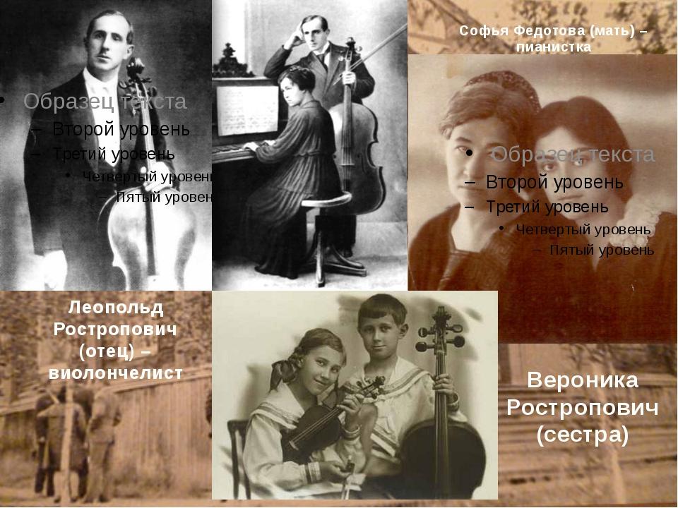 Леопольд Ростропович (отец) – виолончелист Софья Федотова (мать) – пианистка...