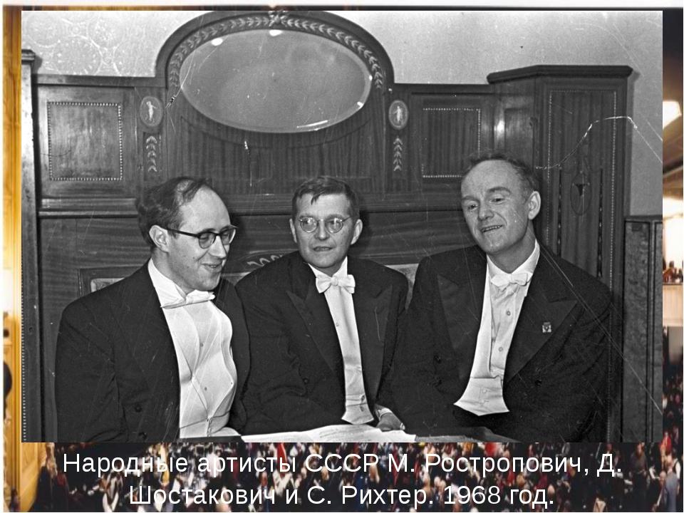 Народные артисты СССР М. Ростропович, Д. Шостакович иС. Рихтер.1968 год.