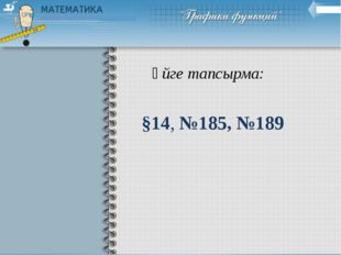 Үйге тапсырма: §14, №185, №189