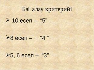 """Бағалау критерийі 10 есеп – """"5"""" 8 есеп – """"4 """" 5, 6 есеп – """"3"""""""