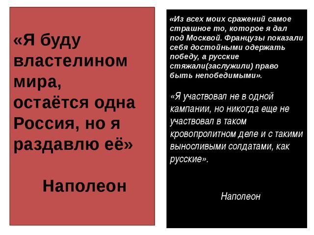 «Из всех моих сражений самое страшное то, которое я дал под Москвой. Француз...