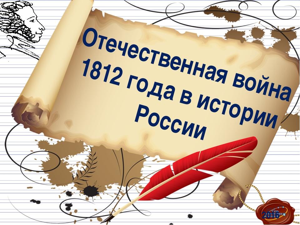 Отечественная война 1812 года в истории России 2016