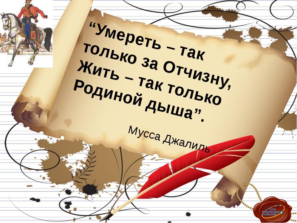 """""""Умереть – так только за Отчизну, Жить – так только Родиной дыша"""". Мусса Джа..."""