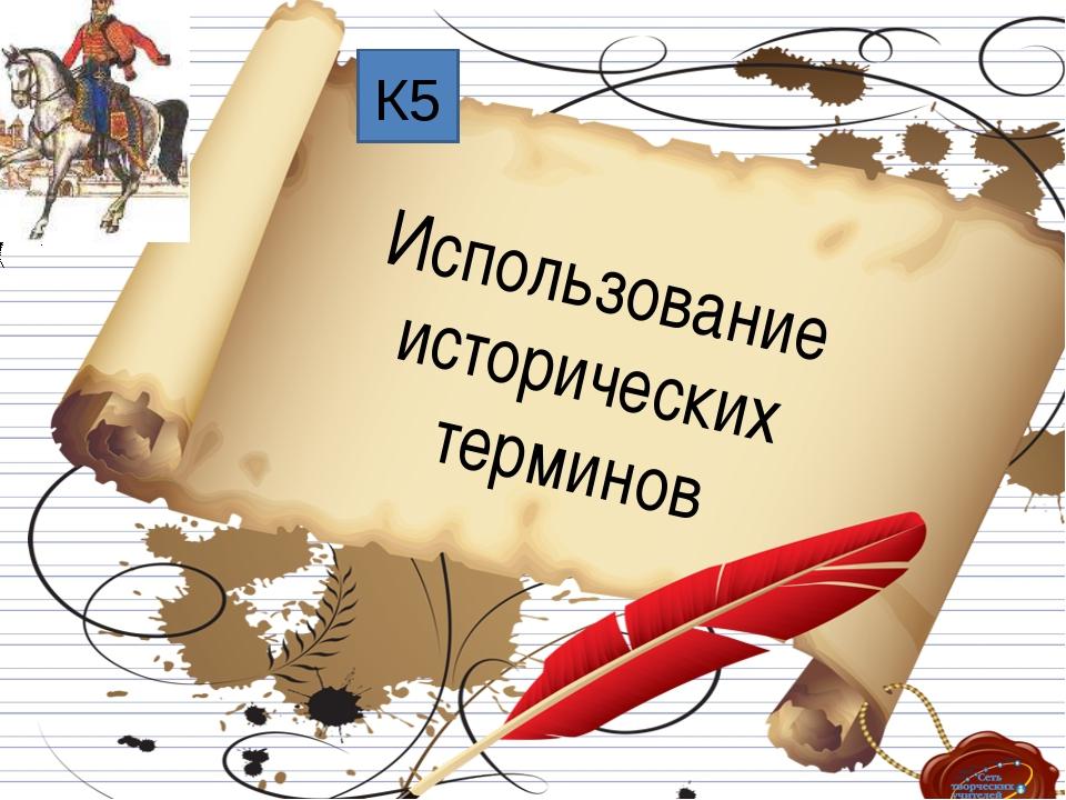 Использование исторических терминов К5