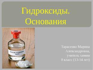 Гидроксиды. Основания Тарасенко Марина Александровна, учитель химии 8 класс (
