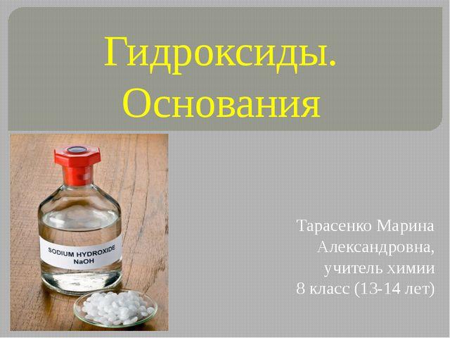 Гидроксиды. Основания Тарасенко Марина Александровна, учитель химии 8 класс (...