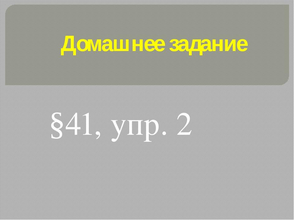 Домашнее задание §41, упр. 2
