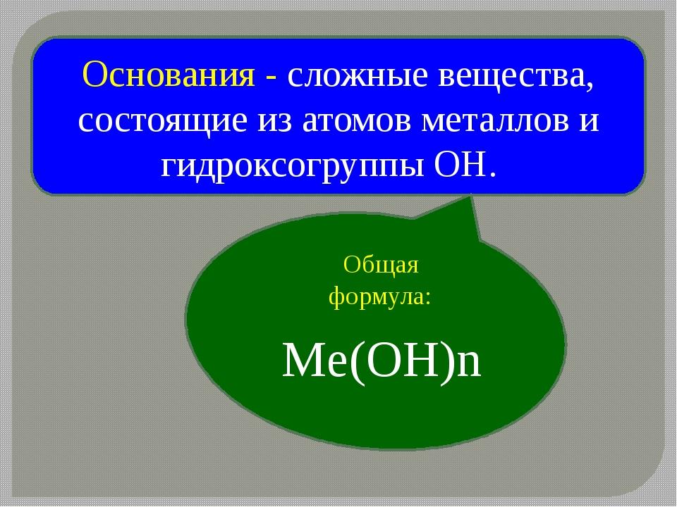Основания - сложные вещества, состоящие из атомов металлов и гидроксогруппы О...