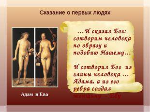 Сказание о первых людях Адам и Ева