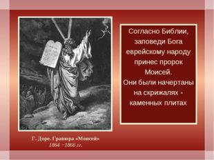 Согласно Библии, заповеди Бога еврейскому народу принес пророк Моисей. Они б