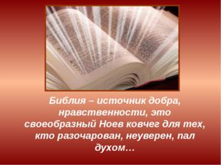 Библия – источник добра, нравственности, это своеобразный Ноев ковчег для те