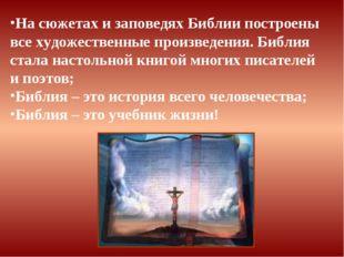 На сюжетах и заповедях Библии построены все художественные произведения. Биб