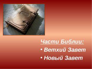 Части Библии: Ветхий Завет Новый Завет