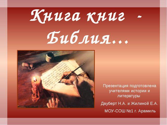 Презентация подготовлена учителями истории и литературы Дауберт Н.А. и Жилино...