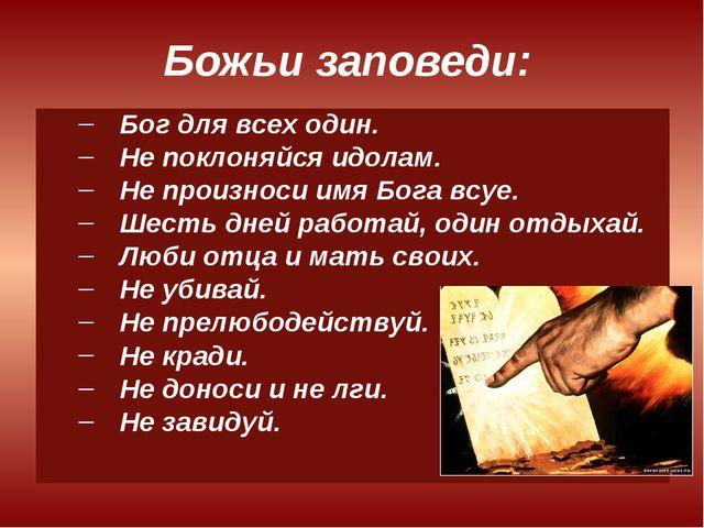 Божьи заповеди: Бог для всех один. Не поклоняйся идолам. Не произноси имя Бог...
