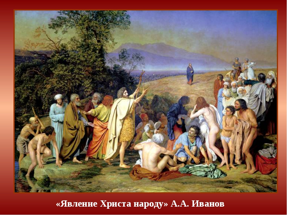 «Явление Христа народу» А.А. Иванов