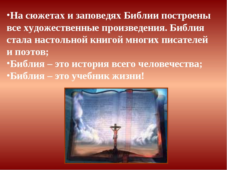 На сюжетах и заповедях Библии построены все художественные произведения. Биб...