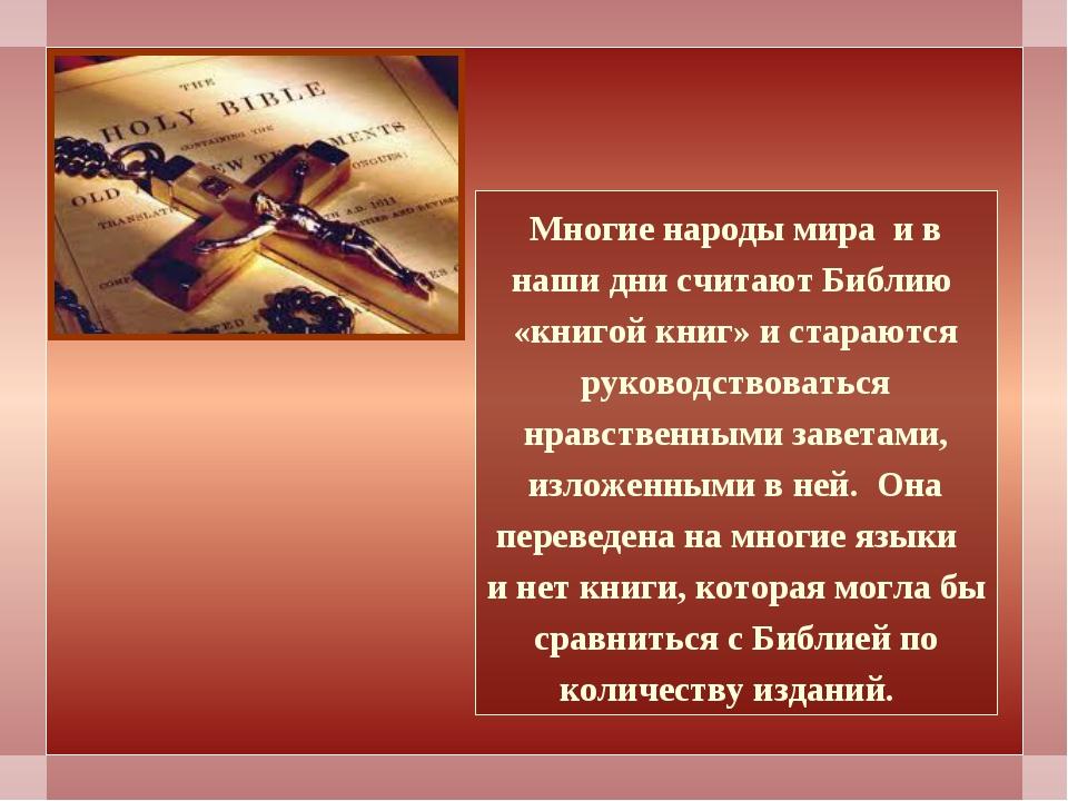 Многие народы мира и в наши дни считают Библию «книгой книг» и стараются руко...