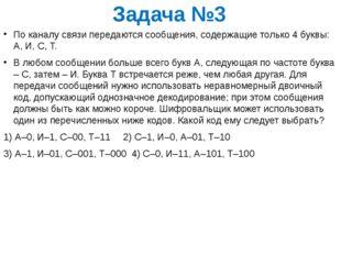 Задача №3 По каналу связи передаются сообщения, содержащие только 4 буквы: А,