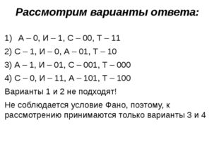 Рассмотрим варианты ответа: А – 0, И – 1, С – 00, Т – 11  2) С – 1, И – 0, А
