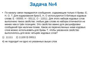 Задача №4 По каналу связи передаются сообщения, содержащие только 4 буквы: Е,