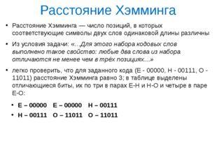 Расстояние Хэмминга Расстояние Хэмминга — число позиций, в которых соответств