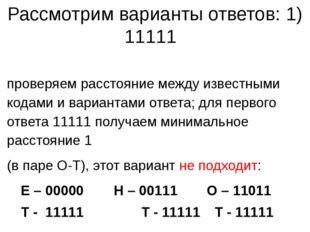 Рассмотрим варианты ответов: 1) 11111  проверяем расстояние между известным