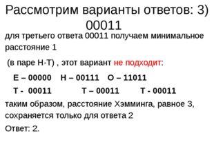 Рассмотрим варианты ответов: 3) 00011 для третьего ответа 00011 получаем мин