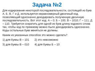 Задача №2 Для кодирования некоторой последовательности, состоящей из букв А,