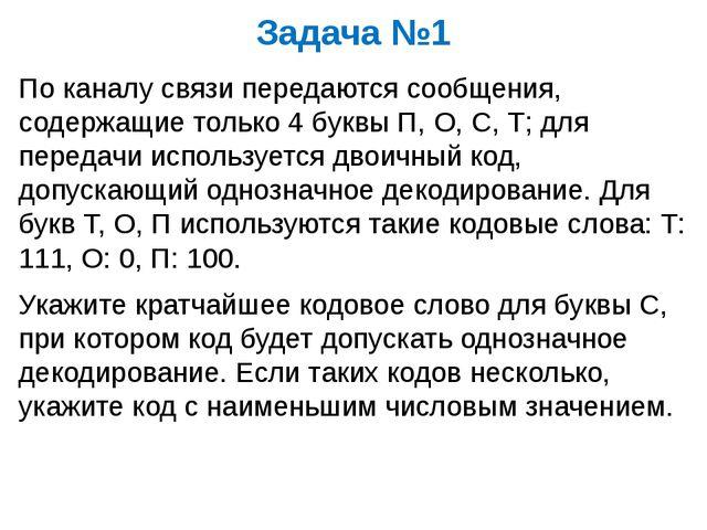 Задача №1 По каналу связи передаются сообщения, содержащие только 4 буквы П,...