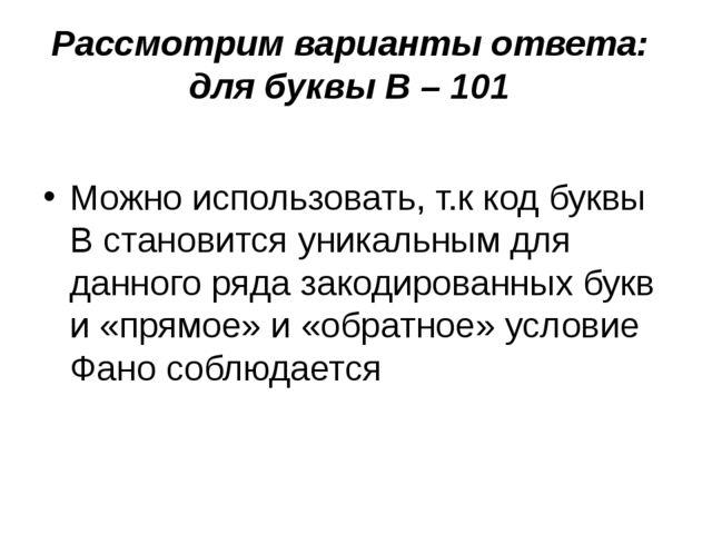 Рассмотрим варианты ответа: для буквы В – 101 Можно использовать, т.к код бук...