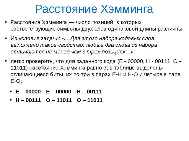 Расстояние Хэмминга Расстояние Хэмминга — число позиций, в которых соответств...