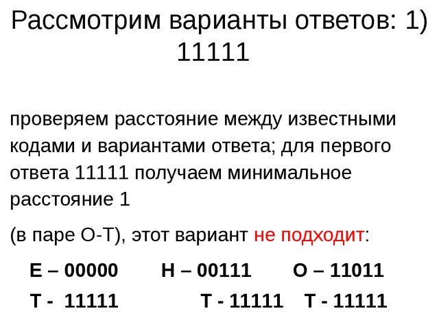 Рассмотрим варианты ответов: 1) 11111  проверяем расстояние между известным...