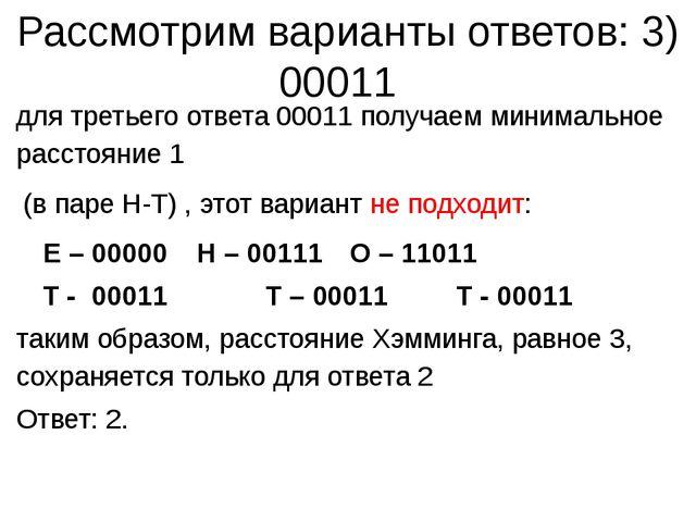 Рассмотрим варианты ответов: 3) 00011 для третьего ответа 00011 получаем мин...