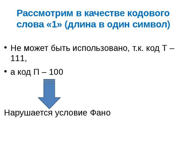 Рассмотрим в качестве кодового слова «1» (длина в один символ) Не может быть...