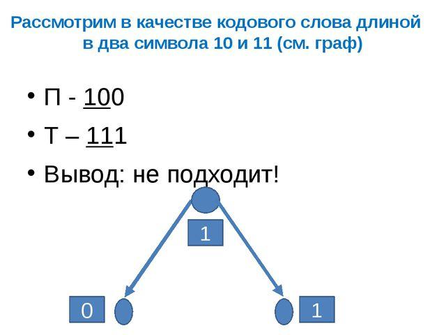 Рассмотрим в качестве кодового слова длиной в два символа 10 и 11 (см. граф)...