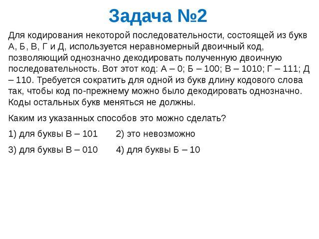 Задача №2 Для кодирования некоторой последовательности, состоящей из букв А,...