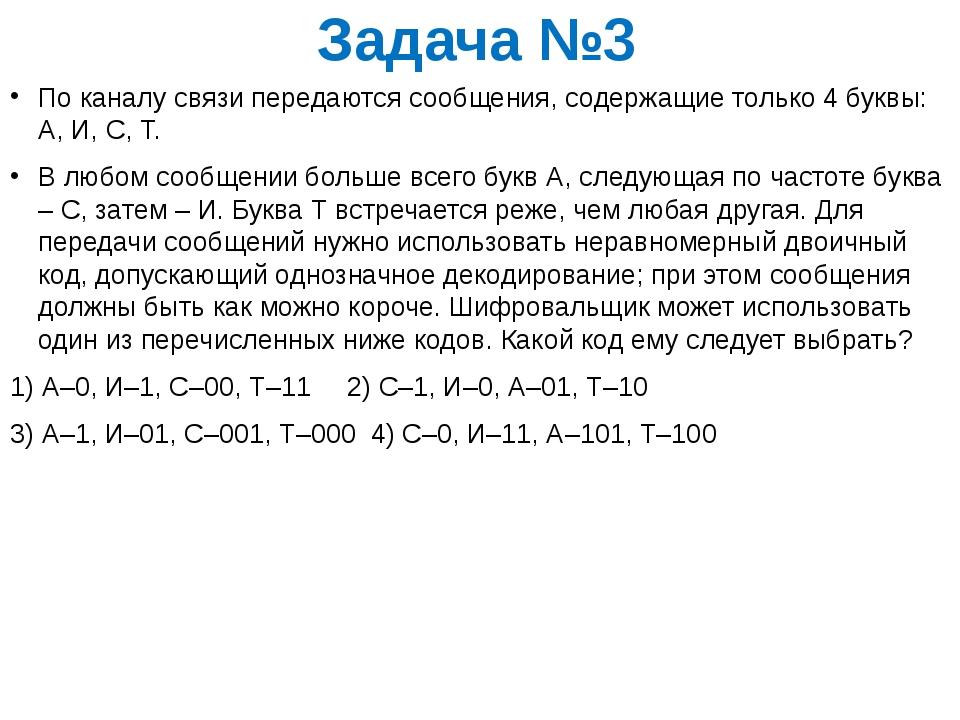 Задача №3 По каналу связи передаются сообщения, содержащие только 4 буквы: А,...