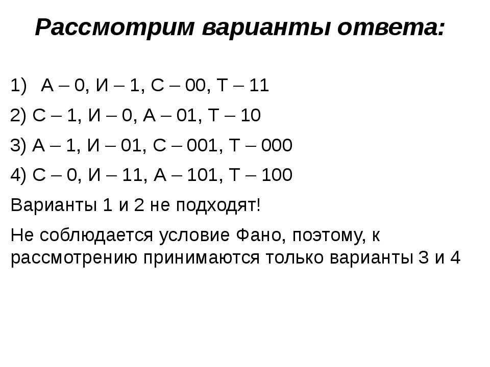 Рассмотрим варианты ответа: А – 0, И – 1, С – 00, Т – 11  2) С – 1, И – 0, А...
