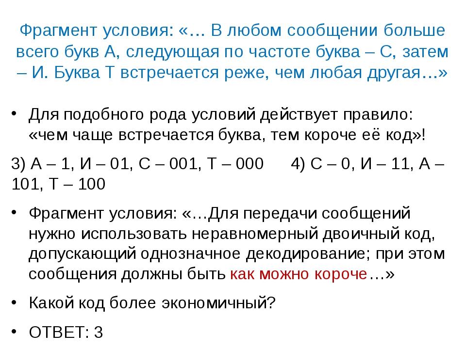 Фрагмент условия: «… В любом сообщении больше всего букв А, следующая по част...