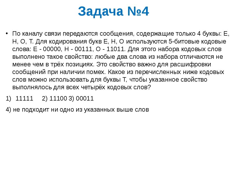 Задача №4 По каналу связи передаются сообщения, содержащие только 4 буквы: Е,...