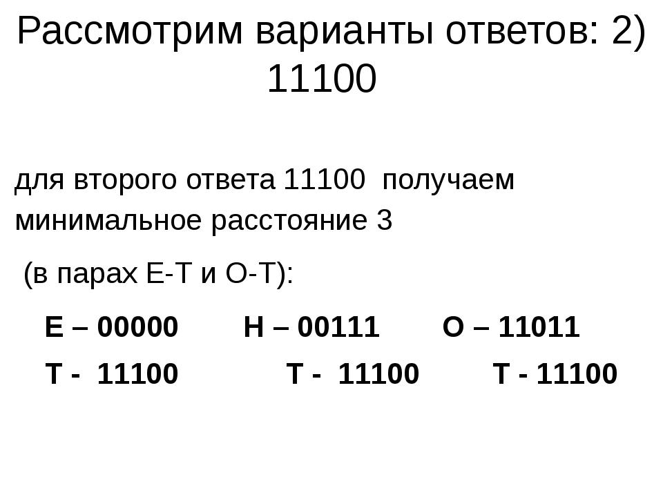 Рассмотрим варианты ответов: 2) 11100 для второго ответа 11100 получаем мини...